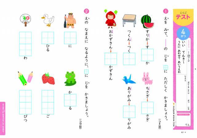 小学ポピー1年生国語テストの図