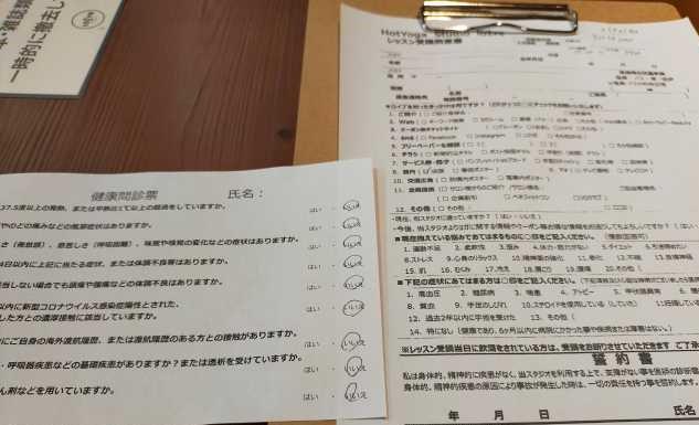 ホットヨガロイブでのアンケートと健康問診票の写真