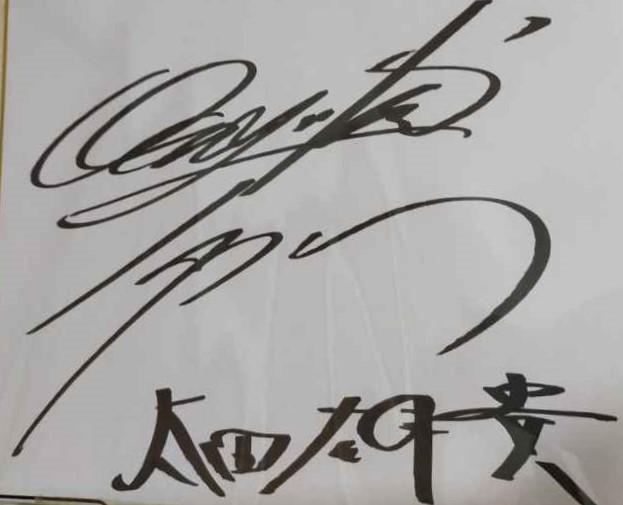 太田雄貴さんのサインの写真