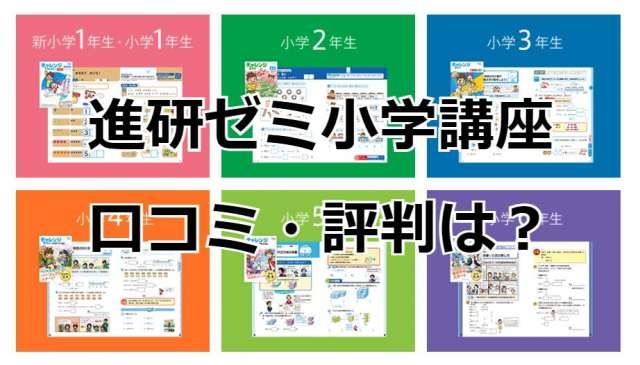 進研ゼミ小学講座記事のタイトル画像