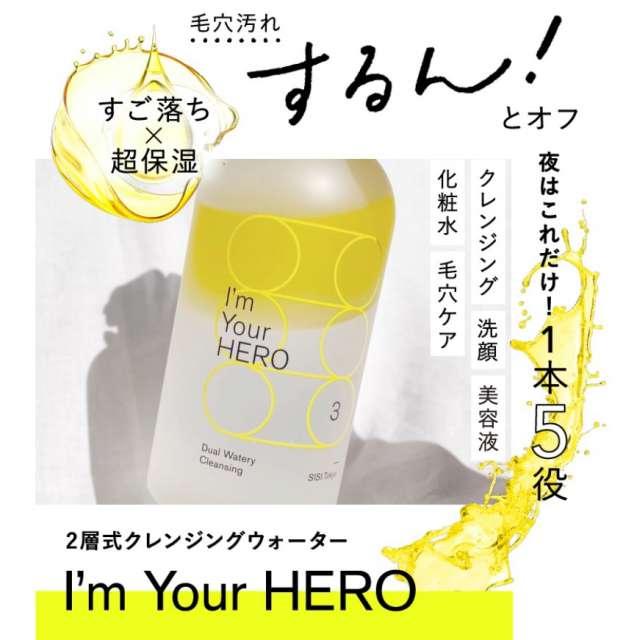 I'm Your HERO(アイムユアヒーロー)の5つの機能の図