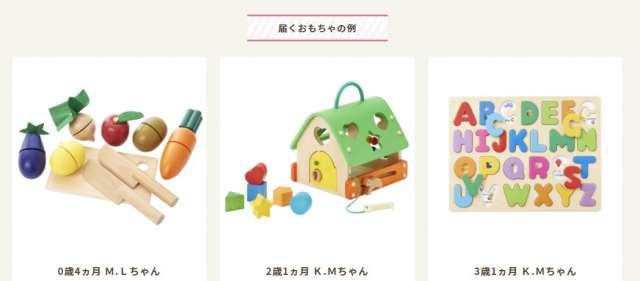 「おもちゃのサブスク」届くおもちゃの例の画像