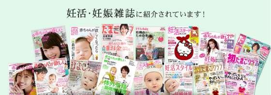 ベルタママリズムが紹介されている雑誌の画像