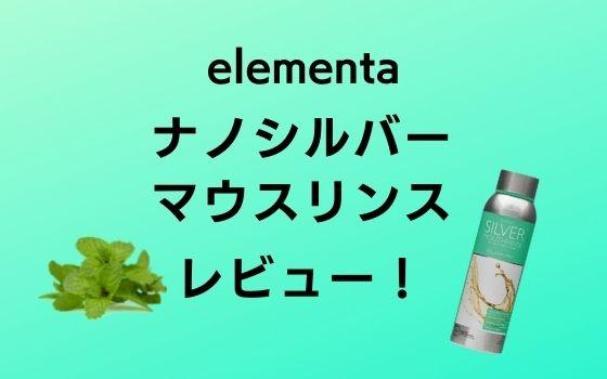 「エレメンタナノシルバーマウスリンスをレビュー!口コミ&効果を検証、子どもに使えるの?」記事のタイトル画像