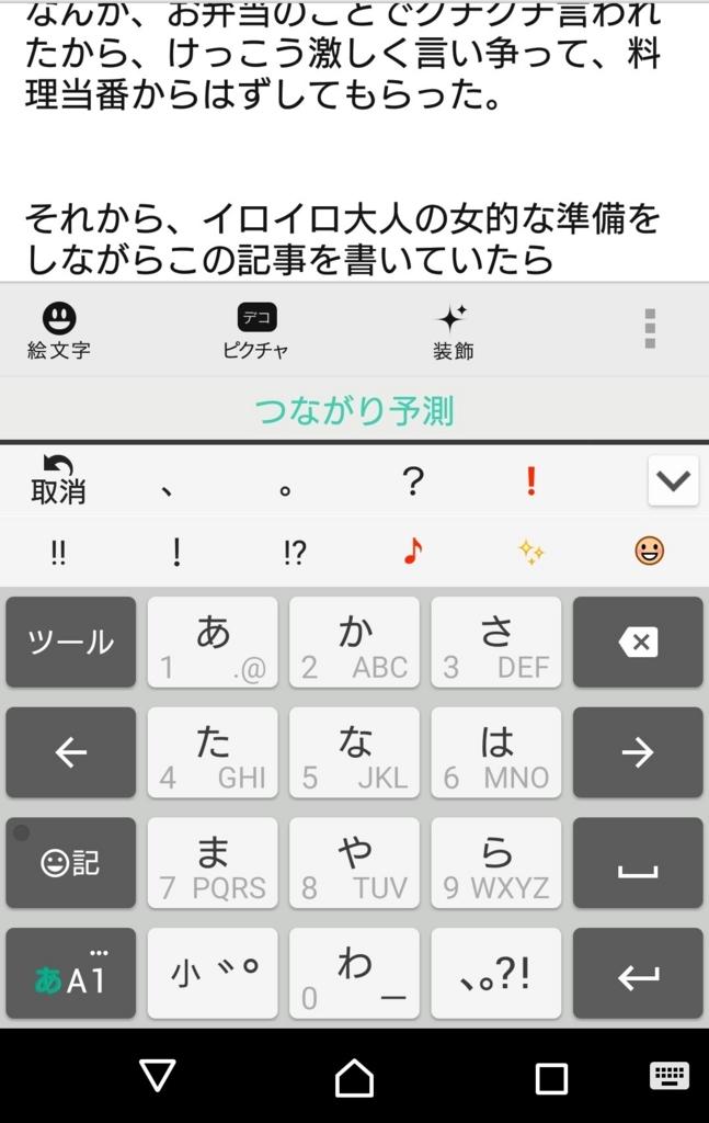 f:id:riri_kawase:20171019202900j:plain