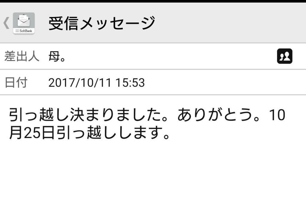 f:id:riri_kawase:20171025101924j:plain