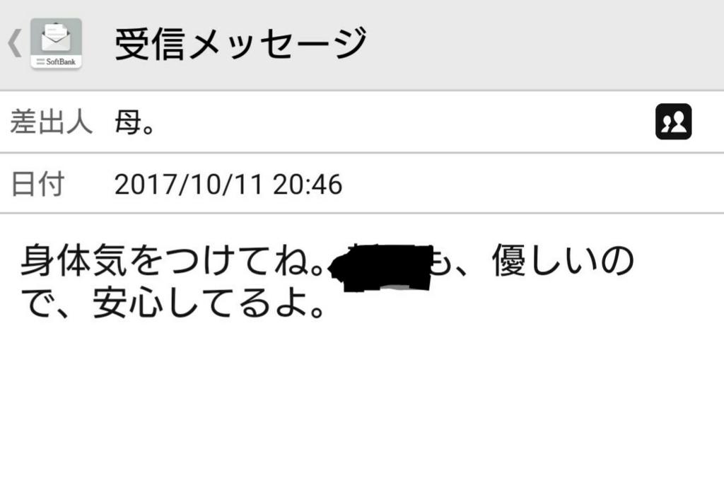 f:id:riri_kawase:20171025231034j:plain