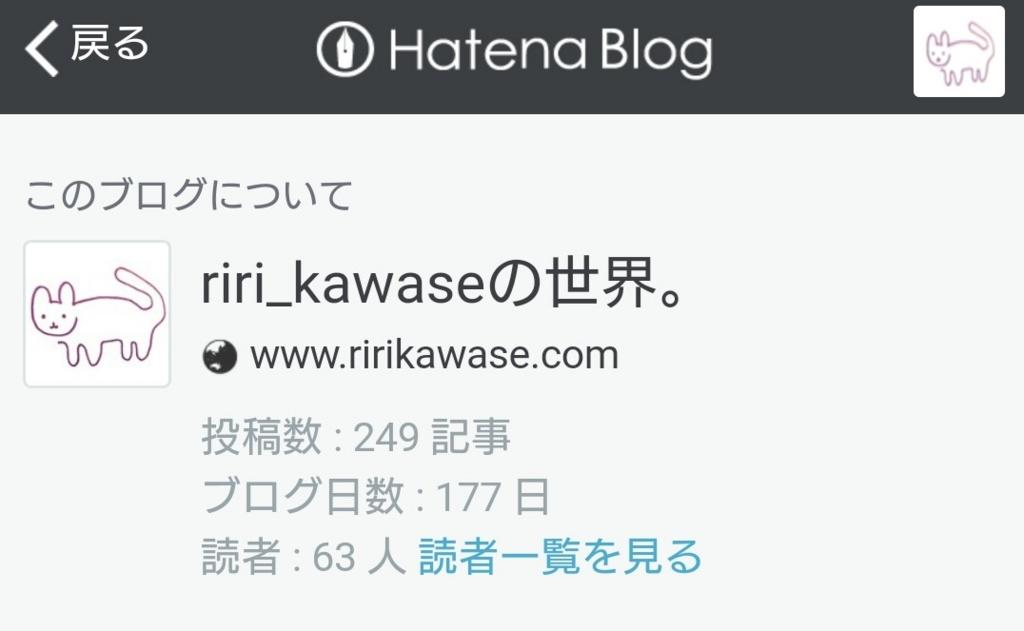 f:id:riri_kawase:20171117100916j:plain