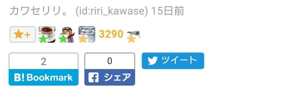 f:id:riri_kawase:20171217205857j:plain
