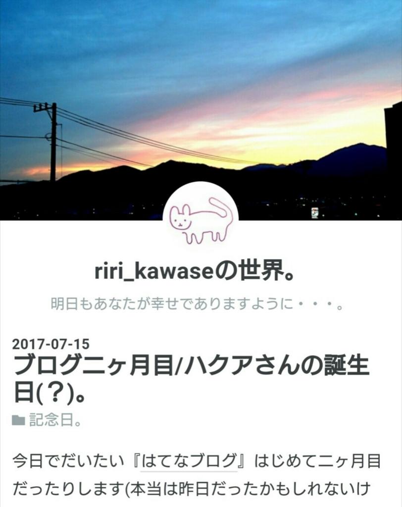 f:id:riri_kawase:20171230142935j:plain