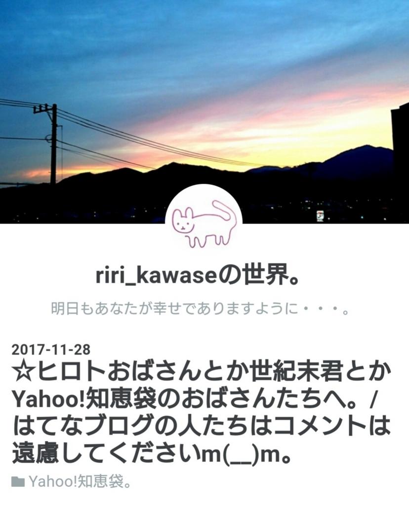 f:id:riri_kawase:20171230142958j:plain