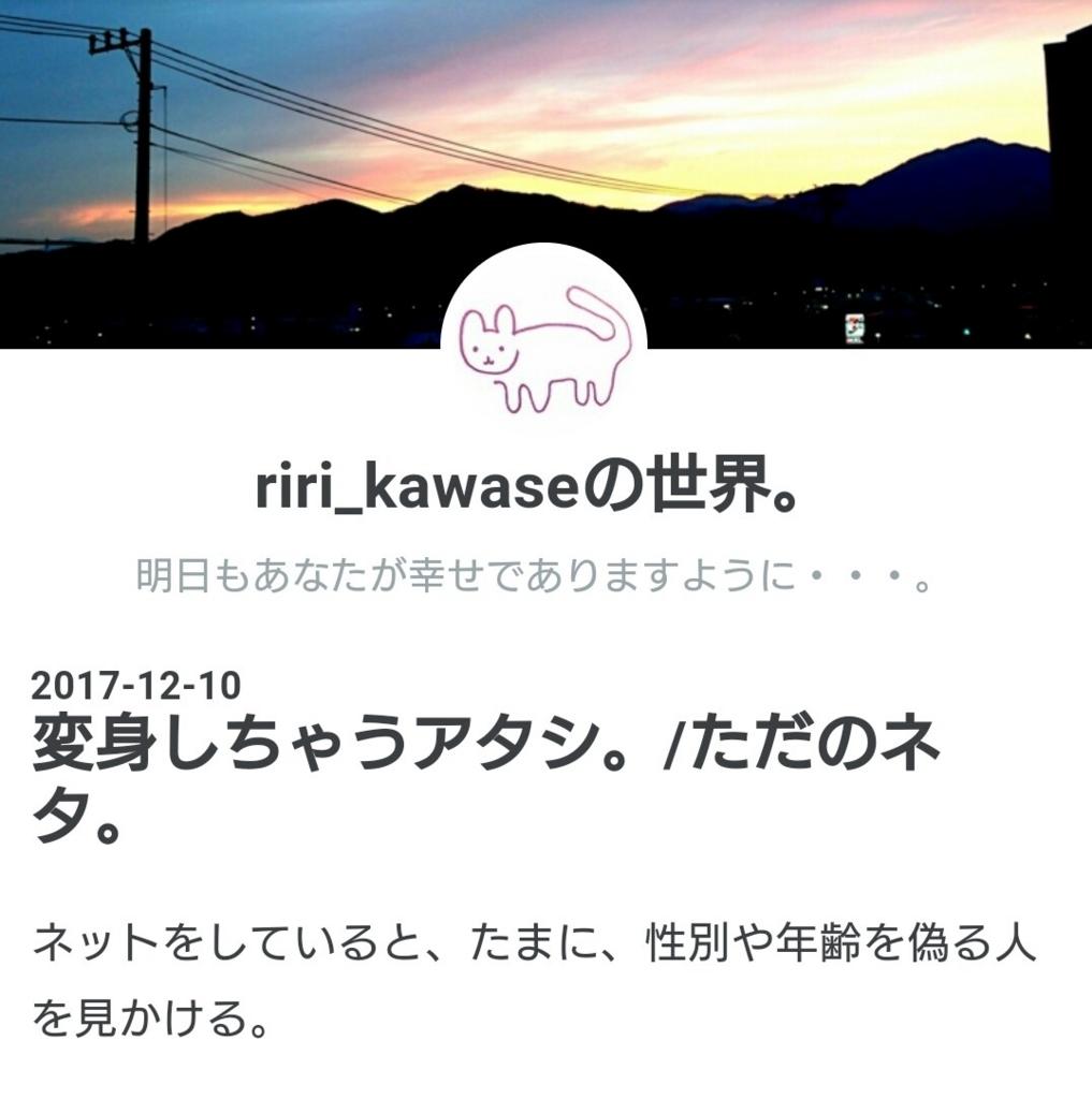 f:id:riri_kawase:20171230143033j:plain