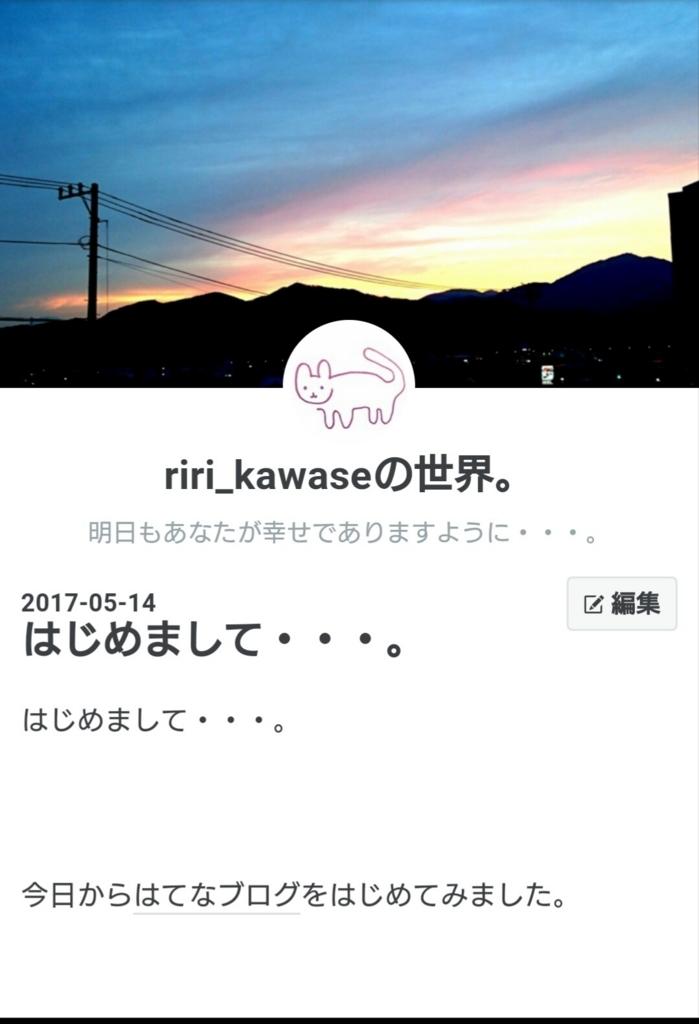 f:id:riri_kawase:20171231012541j:plain