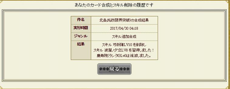 f:id:ririn_ixa:20170501153241p:plain