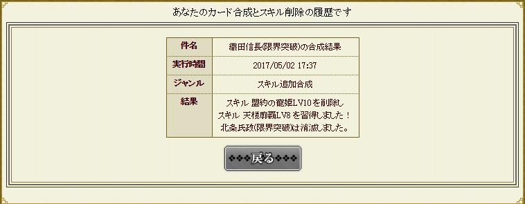 f:id:ririn_ixa:20170502180904p:plain