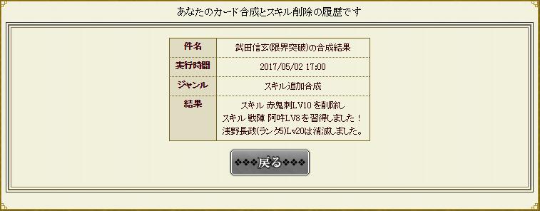 f:id:ririn_ixa:20170502181544p:plain