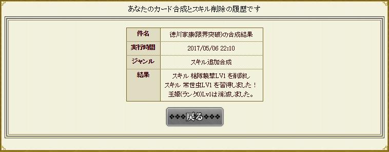 f:id:ririn_ixa:20170507001534p:plain