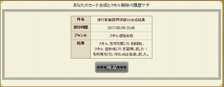 f:id:ririn_ixa:20170507001930p:plain