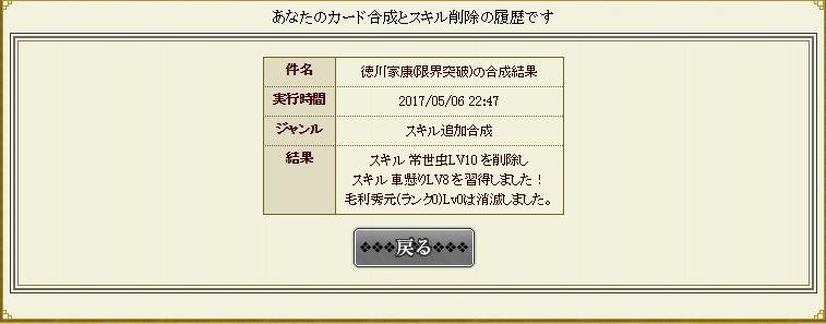 f:id:ririn_ixa:20170507002521p:plain