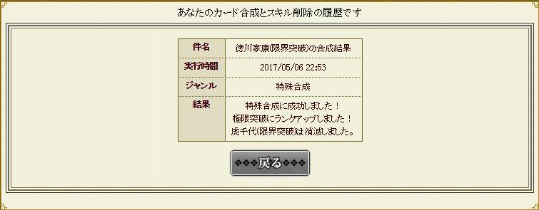 f:id:ririn_ixa:20170507002522p:plain