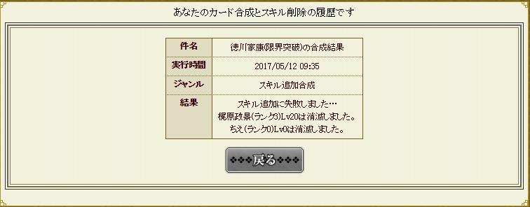 f:id:ririn_ixa:20170512201902p:plain