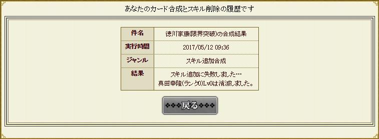 f:id:ririn_ixa:20170512201904p:plain