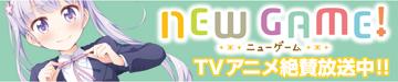 newgame応援バナー