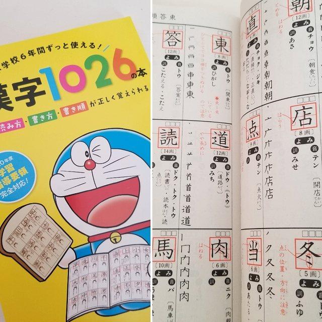 学習漢字の本