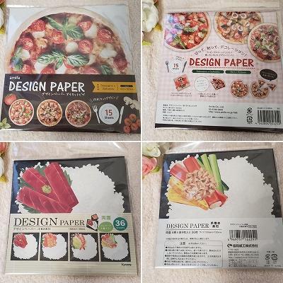 ピザと手巻き寿司