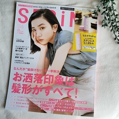SPRiNG 2020年4月号増刊