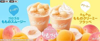 マックカフェの桃のドリンク