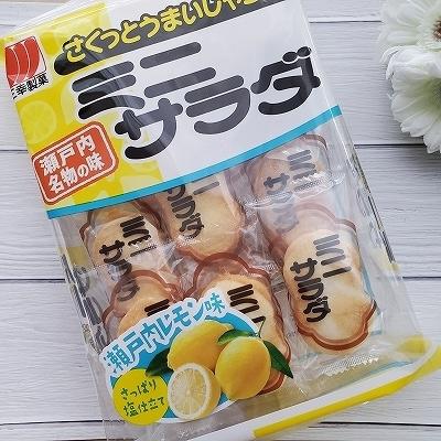 ミニサラダ 瀬戸内レモン味