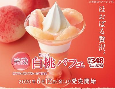 完熟白桃パフェ