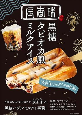 黒糖タピオカ風ミルクアイス
