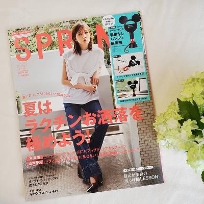 SPRiNG 2020年9月号増刊