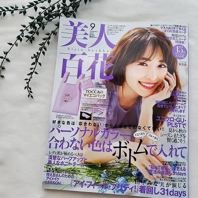 美人百花(びじんひゃっか) 2020年 09 月号