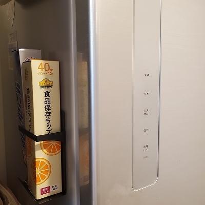 冷蔵庫横に設置