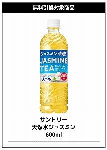 天然水ジャスミン