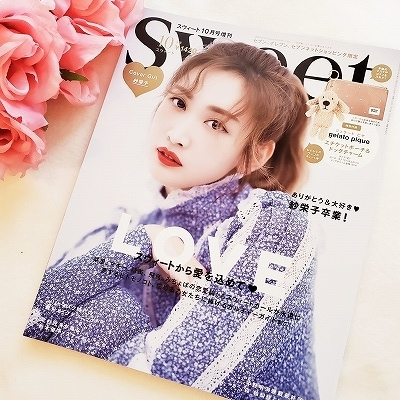 sweet10月号増刊
