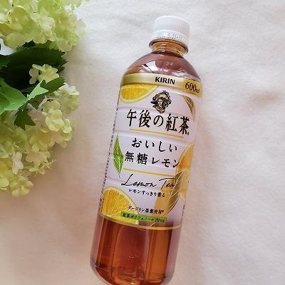 午後の紅茶 無糖レモン