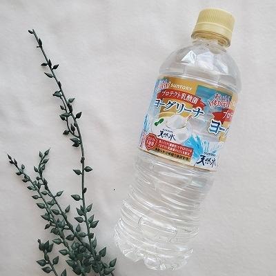 ヨーグリーナ&サントリー天然水