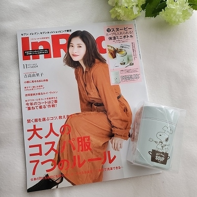 inred11月