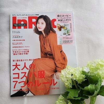 Inred11月号増刊