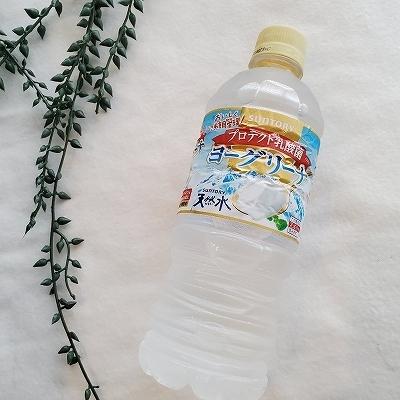 ヨーグリーナ&天然水