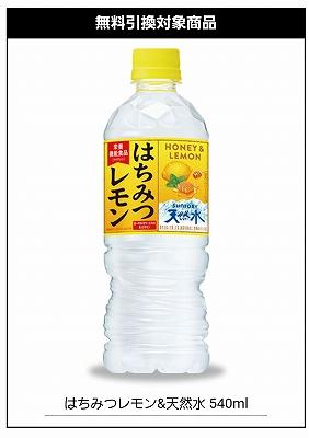 はちみつレモン&天然水