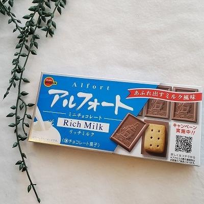 アルフォート ミニチョコレート リッチミルク
