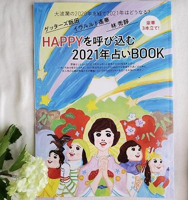 HAPPYを呼び込む2021年占いBOOK