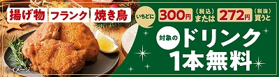 揚げ物など300円以上でドリンク無料