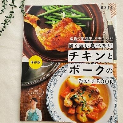 伝説の家政婦・志麻さんの繰り返し食べたい 「チキンとポークのおかずBOOK」