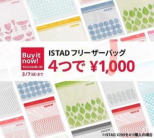 ISTAD(イースタッド)
